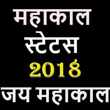 Mahakal Status 2018 Offline Poster
