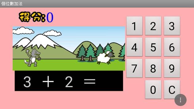 加減法心算練習器 screenshot 2