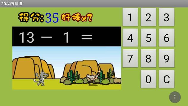 加減法心算練習器 screenshot 3