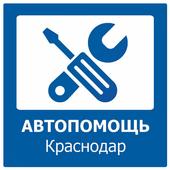 Автопомощь Краснодар. Автосервисы и Эвакуаторы icon
