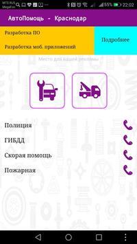 Автопомощь Краснодар. Автосервисы и Эвакуаторы poster