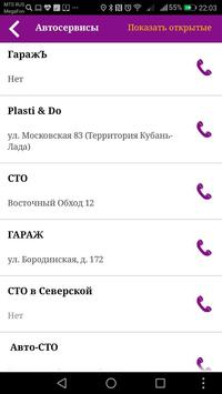 Автопомощь Краснодар. Автосервисы и Эвакуаторы screenshot 1