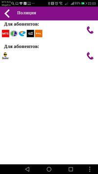Автопомощь Краснодар. Автосервисы и Эвакуаторы screenshot 2