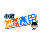 自學寶(小數加減應用篇) icon