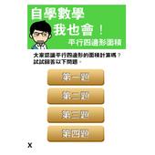 練習寶 icon
