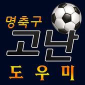 명축구 고난 도우미 icon