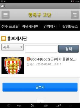 명축구 고난 도우미 apk screenshot