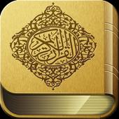 القرآن الكريم مع معاني وتفاسير icon