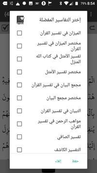 القرآن الكريم مع معاني وتفاسير screenshot 11