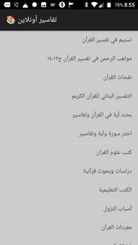 القرآن الكريم مع معاني وتفاسير screenshot 12