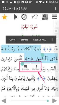 القرآن الكريم مع معاني وتفاسير screenshot 1