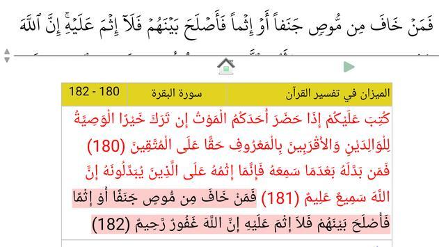 القرآن الكريم مع معاني وتفاسير screenshot 7