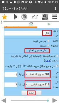 القرآن الكريم مع معاني وتفاسير screenshot 4