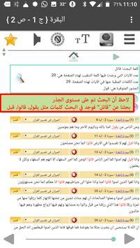 القرآن الكريم مع معاني وتفاسير screenshot 5