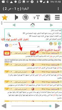 القرآن الكريم مع معاني وتفاسير screenshot 6