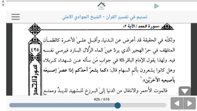 القرآن الكريم مع معاني وتفاسير screenshot 9