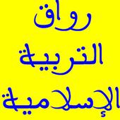 دروس التربية الإسلامية 1 باك icon