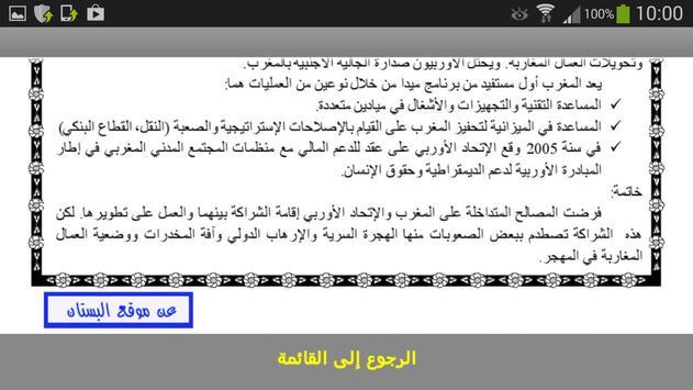 دروس الاجتماعيات 1 باك apk screenshot