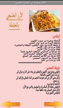 أكلات متنوعة من المطبخ الخليجي screenshot 1