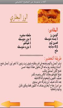 أكلات متنوعة من المطبخ الخليجي screenshot 2