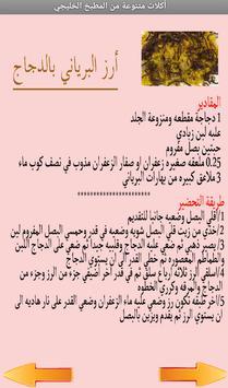 أكلات متنوعة من المطبخ الخليجي screenshot 3