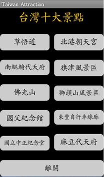 台灣之美 apk screenshot