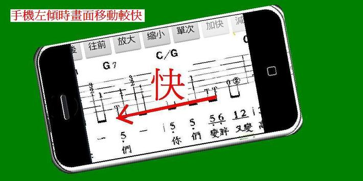 行動歌譜(風淒淒意綿綿),讓你隨時可以唱歌或彈奏樂器。 screenshot 4