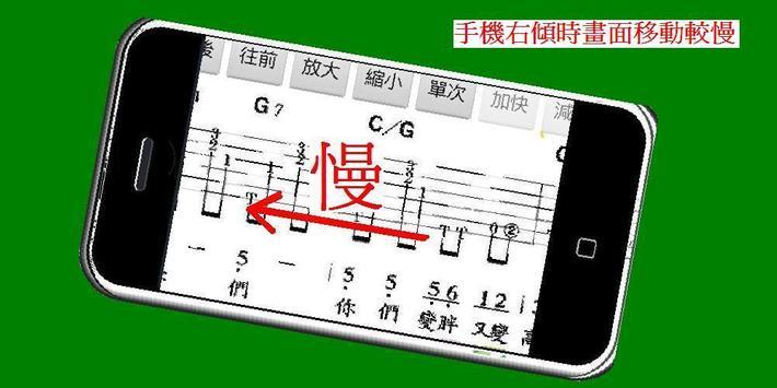 行動歌譜(風淒淒意綿綿),讓你隨時可以唱歌或彈奏樂器。 screenshot 5