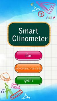 Smart Clinometer poster