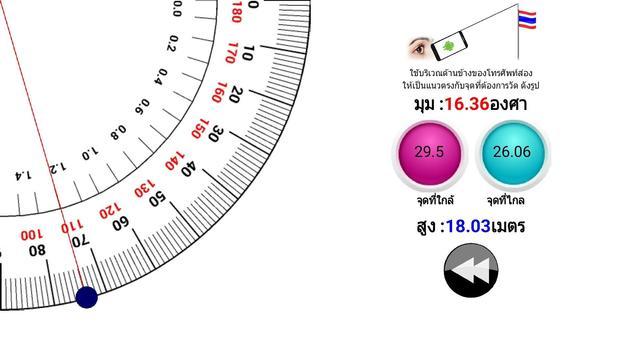 Smart Clinometer screenshot 6