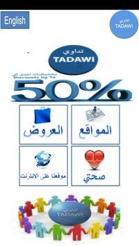 Tadawi Health Care Company apk screenshot