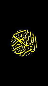 إذاعة القرآن الكريم - تجريبي poster
