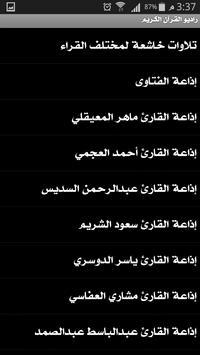 إذاعة القرآن الكريم - تجريبي screenshot 2
