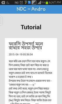 NDC-andro apk screenshot