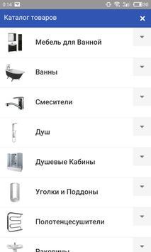 САН-МАР apk screenshot