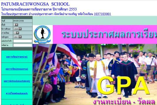 โรงเรียนปทุมราชวงศา::ออนไลน์:: poster