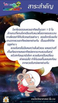 ดาราศาสตร์และอวกาศ ป.6 poster