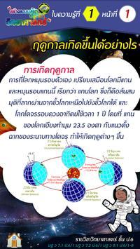 ดาราศาสตร์และอวกาศ ป.6 screenshot 1