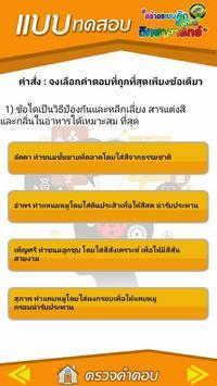 สารและสมบัติของสาร โดยครูเต๋า apk screenshot