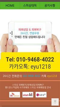 정보이용료 KT SKT LG U+ 정보이용료 구글 정보이용료 핸드폰 휴대폰 정보이용료 현금 poster