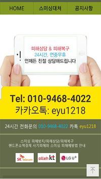 모바일 소액결제 모바일소액대출 스마트폰 소액결제현금화 휴대폰 핸드폰 현금화 poster