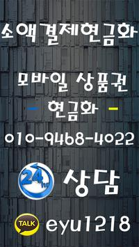 휴대폰소액결제 현금 핸드폰소액결제 현금화 효티켓 screenshot 1
