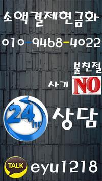 아이폰 소액결제 현금화 아이폰소액결제  소액결제 대행사 핸드폰 휴대폰 현금화 apk screenshot