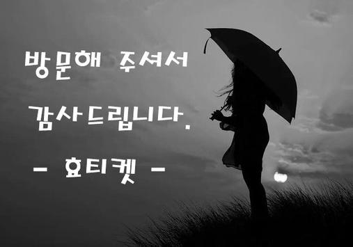 정보이용료 KT LG SK 정보이용료 현금 구글 정보이용료 현금화 apk screenshot