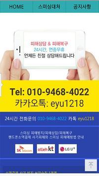 아이폰 소액결제 휴대폰결제 현금 poster