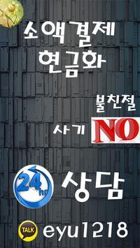 아이폰 소액결제 휴대폰결제 현금 apk screenshot
