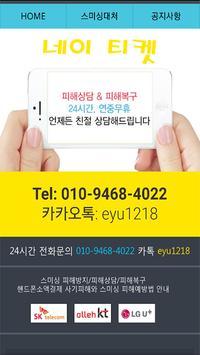 모바일 소액결제 모바일 소액대출 스마트폰 소액결제 현금화 휴대폰 핸드폰현금화 poster
