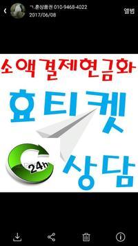 휴대폰 현금화 핸드폰 현금화 휴대폰 핸드폰결제 소액결제 현금화 효티켓 apk screenshot