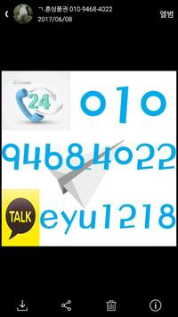휴대폰소액결제 현금 휴대폰결제 현금 핸드폰소액결제 핸드폰결제 현금 LG SKT KT 효티켓 apk screenshot