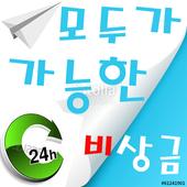 SKT KT LG 소액결제 핸드폰 휴대폰현금화 icon